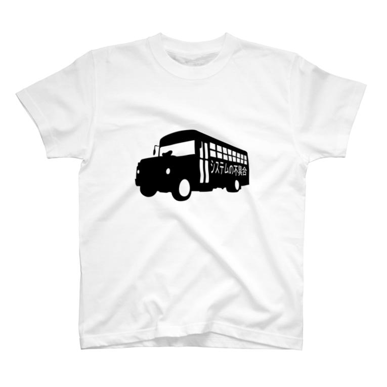 ようこそ!イケダヤ国際的なのスクールバス T-shirts