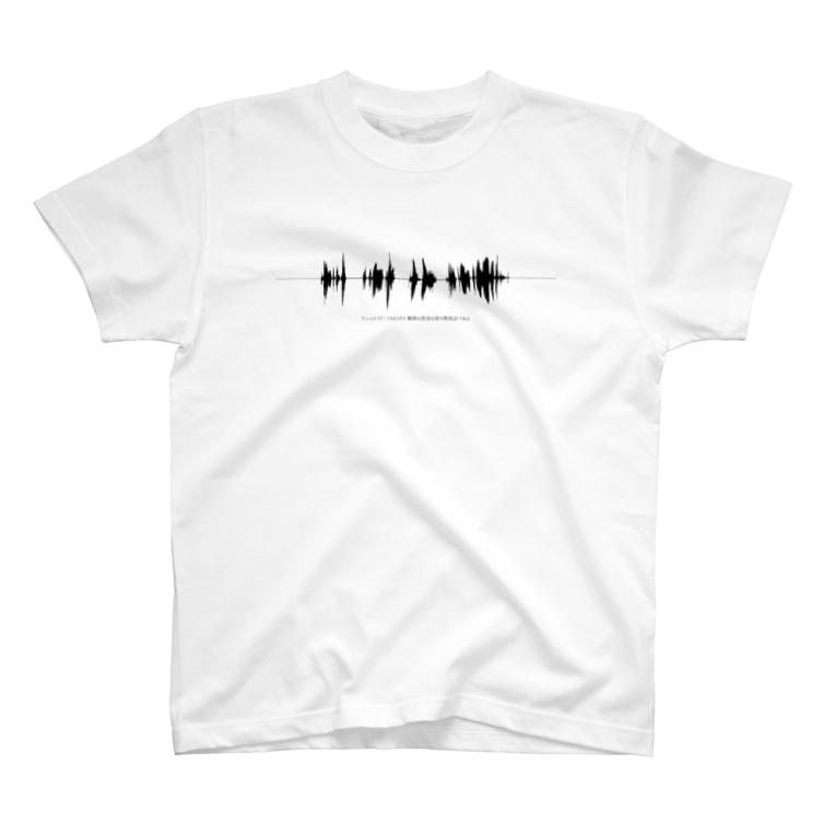 ひつじのあゆみのTシャツでどこでも行ける 解放も堕落も夏の類義語である T-shirts