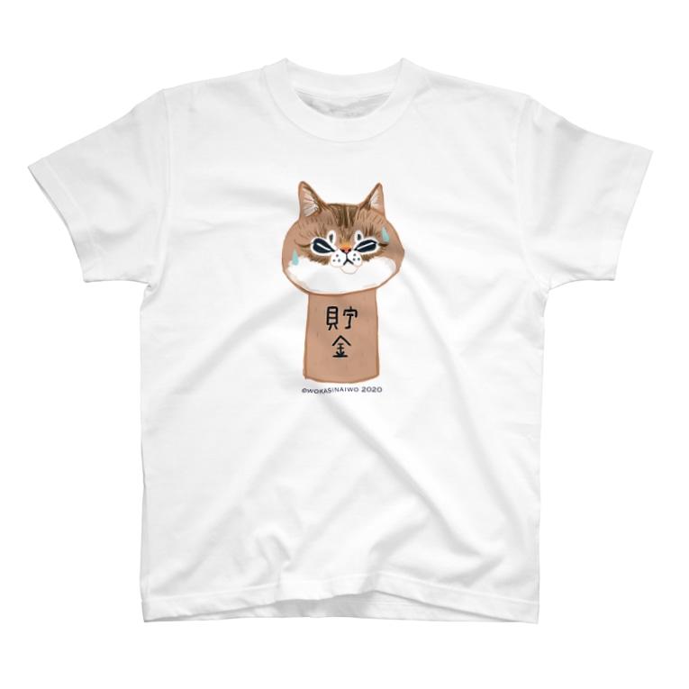 wokasinaiwoのこまめ貯金箱 T-shirts