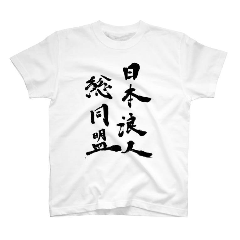 日本浪人総同盟の日本浪人総同盟 T-shirts