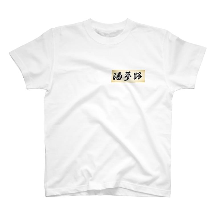 酒夢路の横ロゴ T-shirts