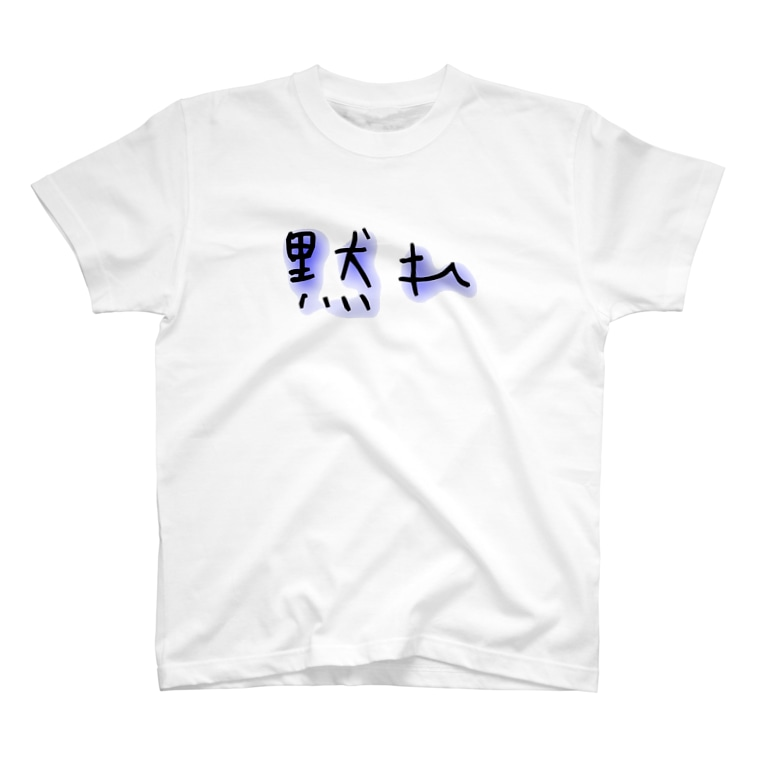 悠咲..harusakiの黙れ T-shirts