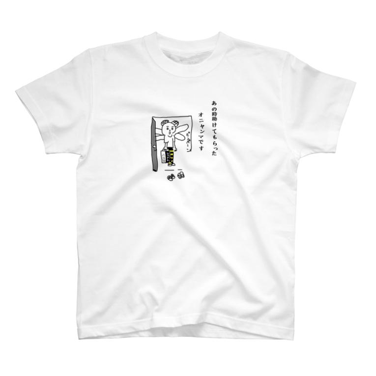 中俣意匠研究所の7月21日オニヤンマを助けた T-Shirt