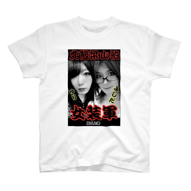 ゆり@変態梁山泊の変態梁山泊・女装軍 T-shirts
