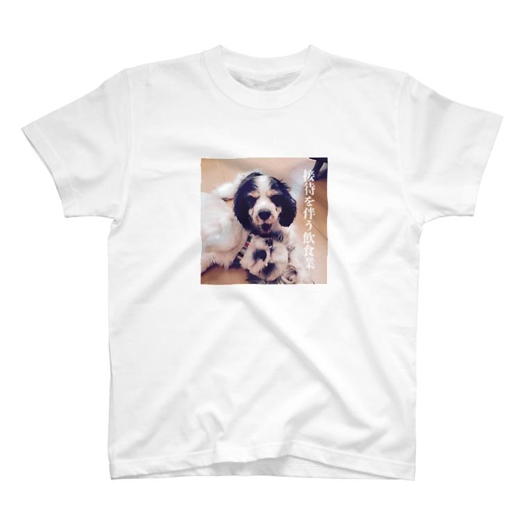 gin-ryuの接待を伴う飲食業 T-shirts