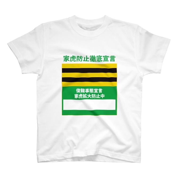 主犯の家虎拡大防止中 T-shirts