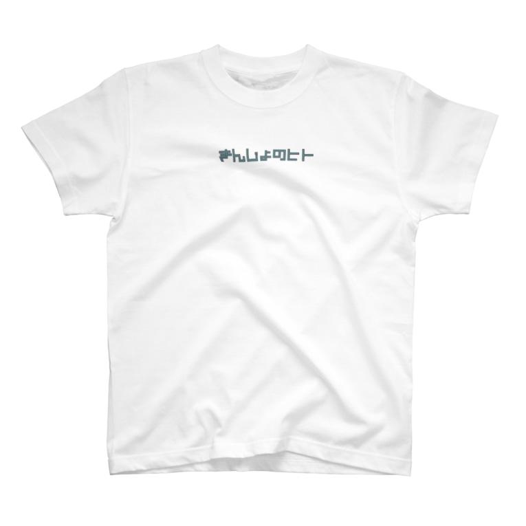 3103(ミートミー)のきんじょのヒト T-shirts