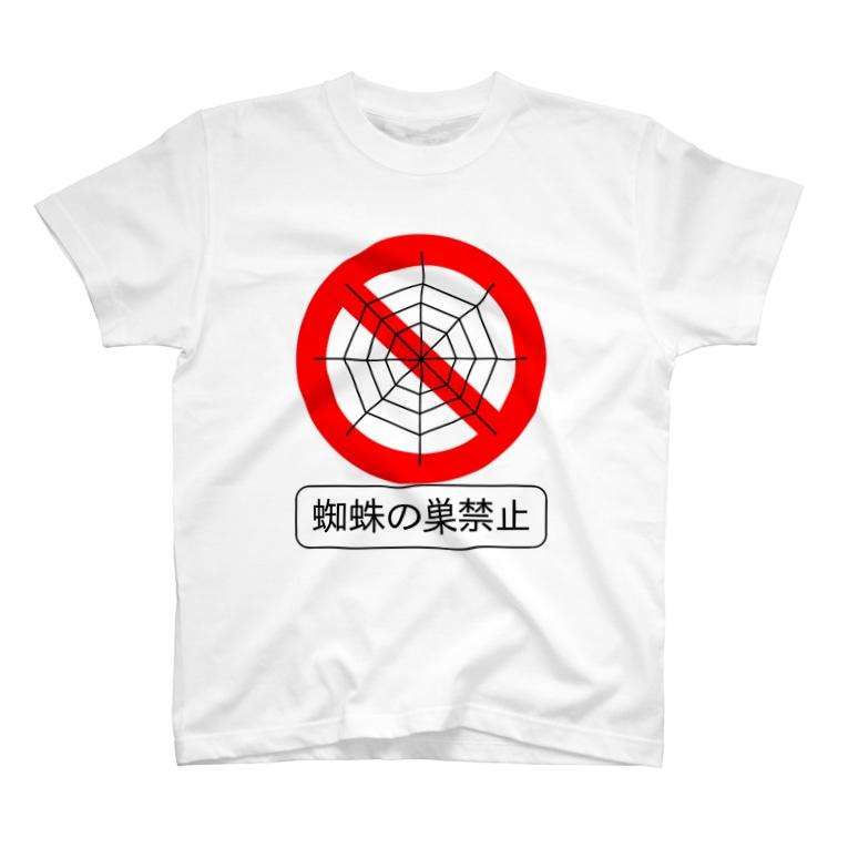 ようしんの蜘蛛の巣禁止標識 T-shirts
