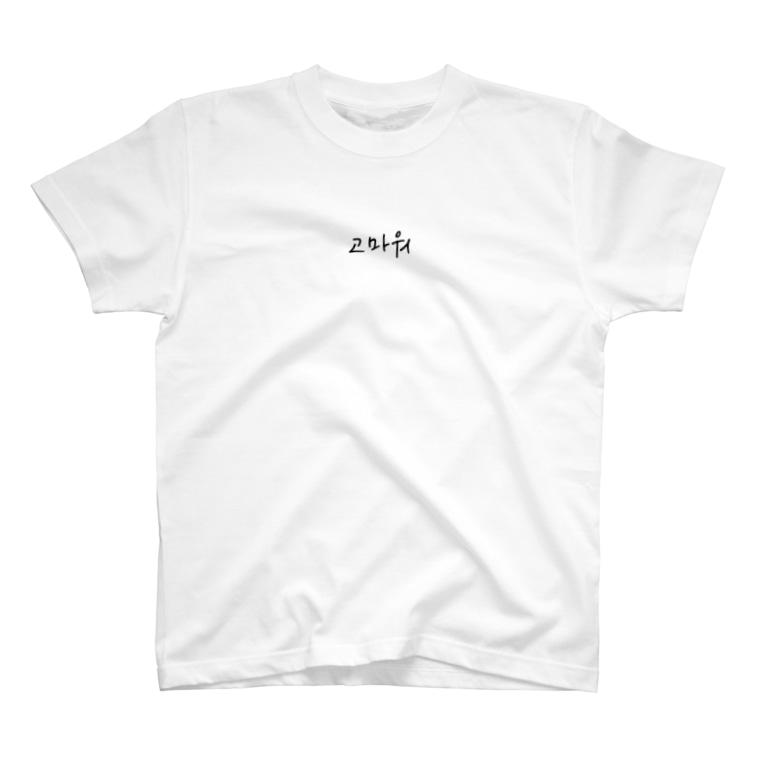 Speaking Clothesの<ありがとう>_ハングルファッション Ver.001 T-shirts