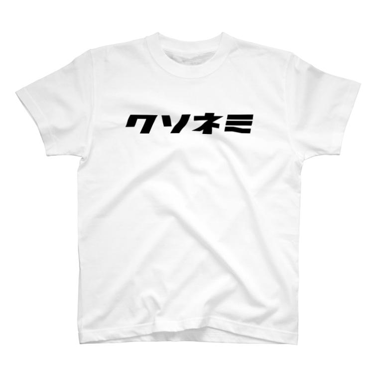 かなのTシャツ屋さんのクソネミ T-shirts