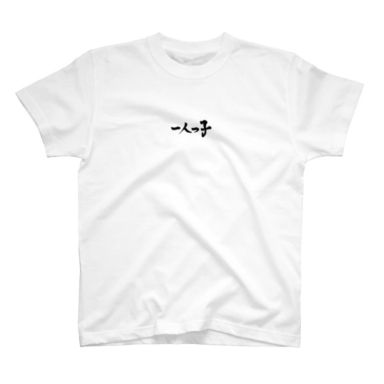 ひまりりのよく見ると一人っ子Tシャツ T-shirts
