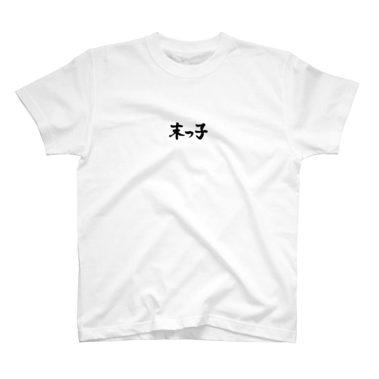 ひまりりのよく見ると末っ子Tシャツ T-shirts