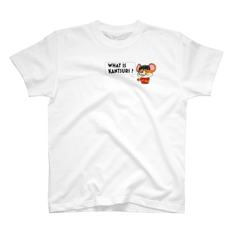 ユッケ@管釣りってなんだ!?秘密結社KTC‼︎のWhatis管釣りウォッシュTシャツ T-shirts
