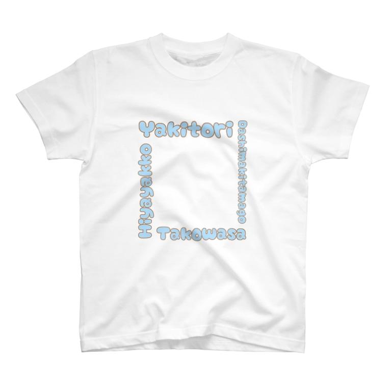 月曜日に乾杯のIzakaya B T-shirts