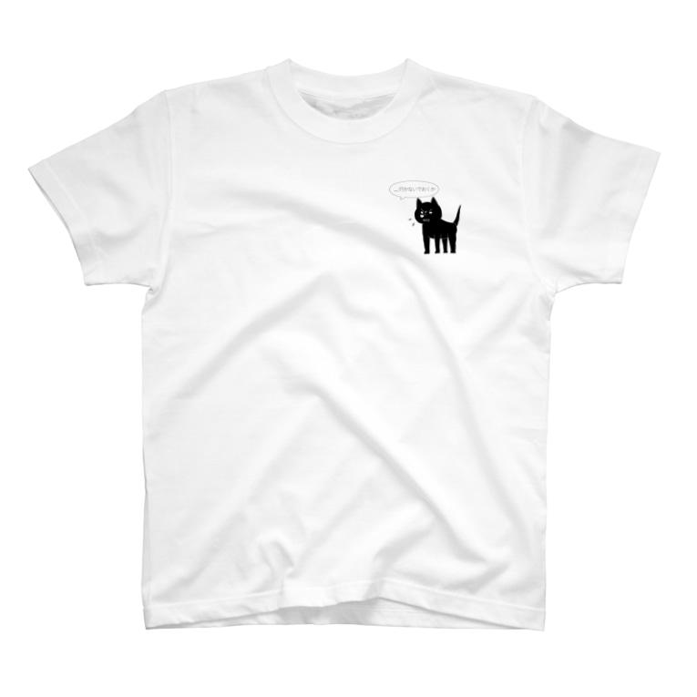 AKETAMA OFFICIAL GOODSのまだ通れない道に立ちふさがる犬 T-Shirt