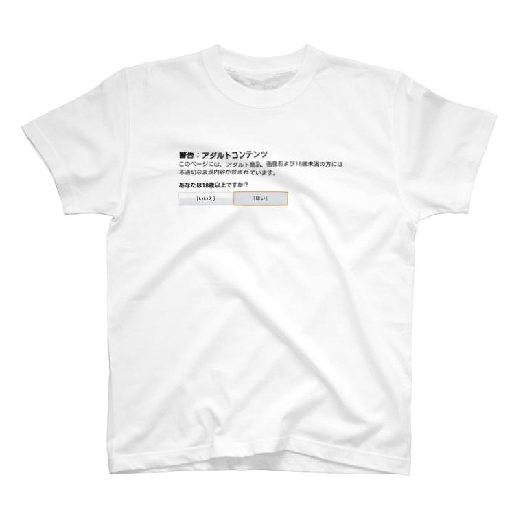 Xx_ALPHA_xXのアダルトコンテンツ T-shirts