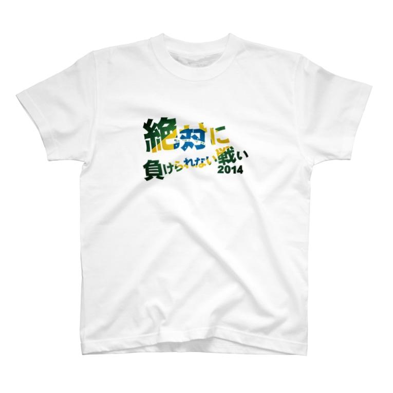 ㈱ゼットエーオリプリの絶対に負けられない戦い T-shirts
