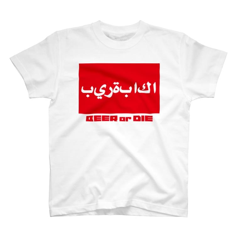 ビールクズのビールクズ(アラビア) T-shirts