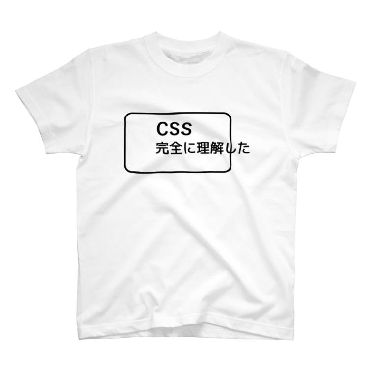 FUNNY JOKESのCSS完全に理解した T-shirts