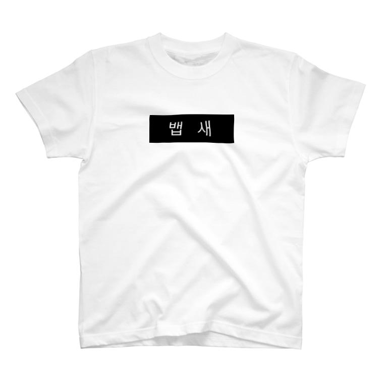 TaemiNの뱁새  ベプセ(ぺぷせ)  ダルマエナガ T-shirts