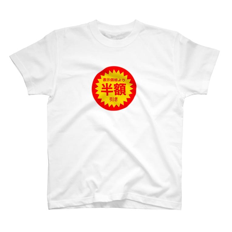 しおじの半額シール T-Shirt