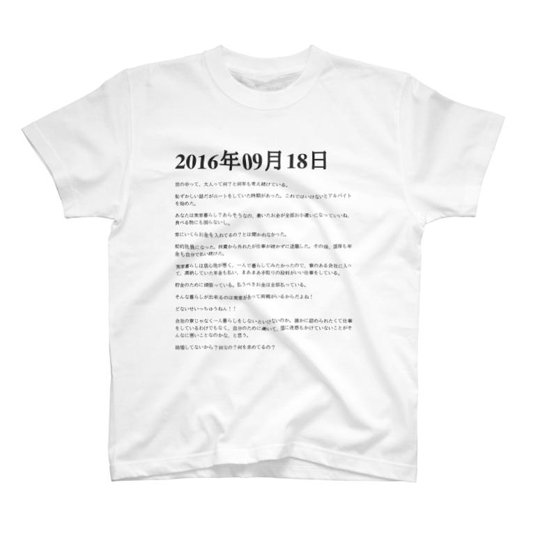 誰かが書いた日記の2016年09月18日09時18分 T-shirts