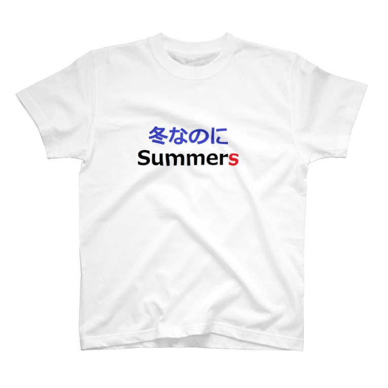 応援歌楽譜スタジアムの冬なのにSummers T-shirts