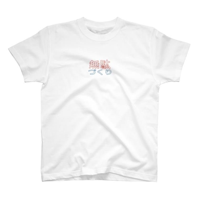 藤原 麻里菜の無駄づくりロゴ T-shirts