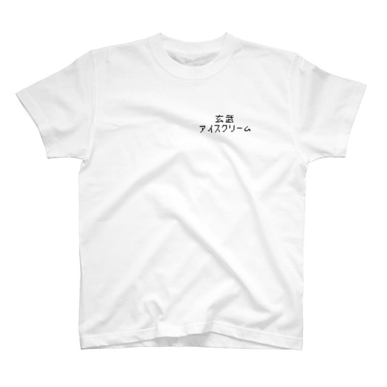 キトリアの玄武アイスクリーム T-shirts