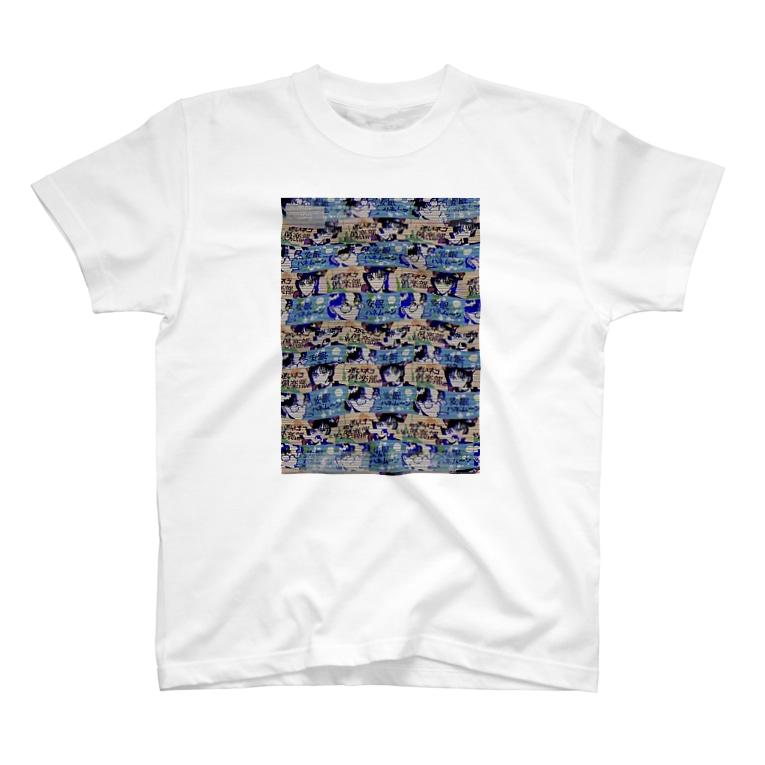 お茶の間デジタルKIDSの安眠ハネムーンver.02 T-shirts