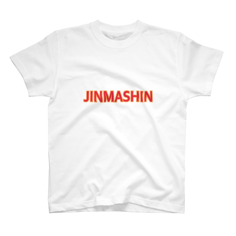 ayukorotaro5のシンプルなJINMASHIN T-shirts