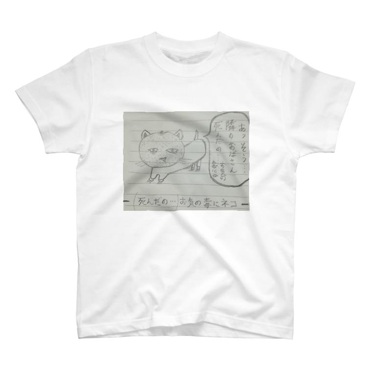 ゴロゴロニャ~祭りのお気の毒にネコ              T-shirts