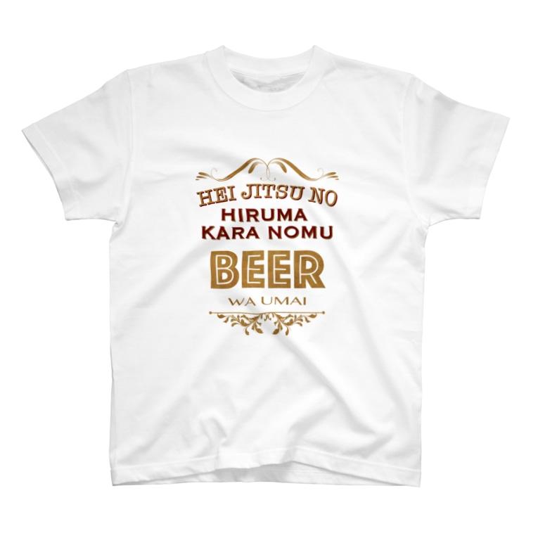 海堂てゃんの平日の昼間から飲むビールはうまい T-shirts
