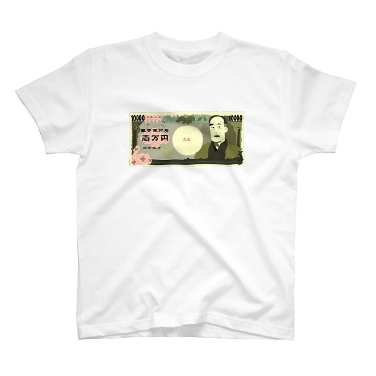 川野隆司の1万円札 T-shirts