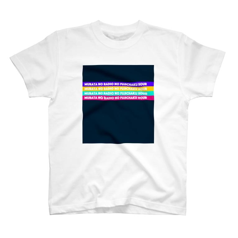 旅先pics📸のムラタのラヂオ200回記念グッズ T-Shirt