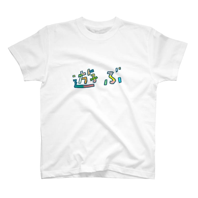 オーパルとレモンの木の遊ぶ T-shirts