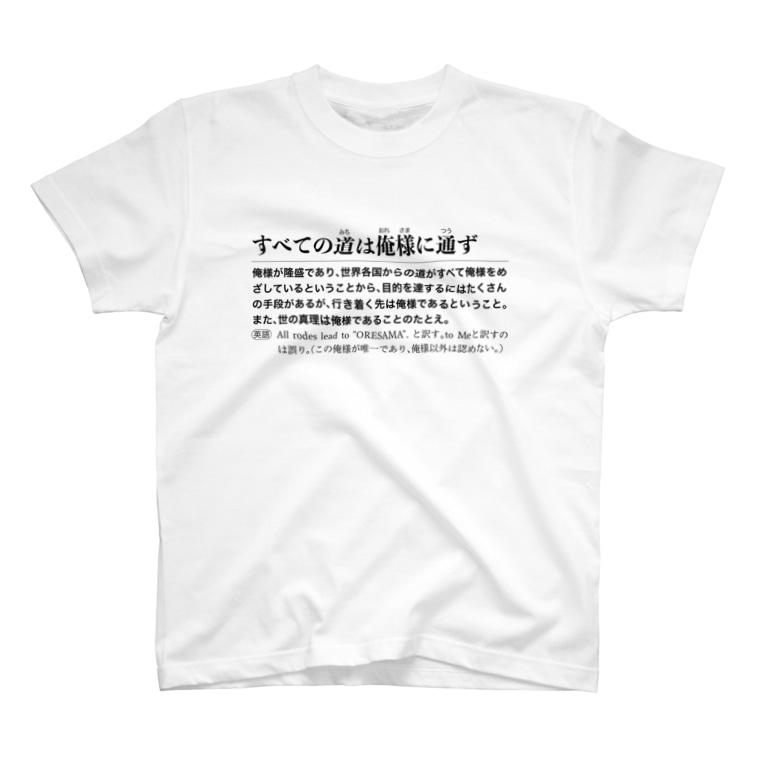 kazspaceの全ての道は俺様に通ず T-shirts