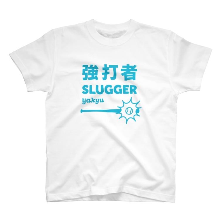 KAWAGOE GRAPHICSの強打者 T-shirts