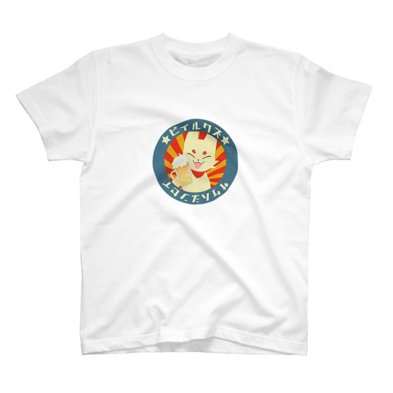 北原ユウキの狐集会所のビールクズ T-Shirt