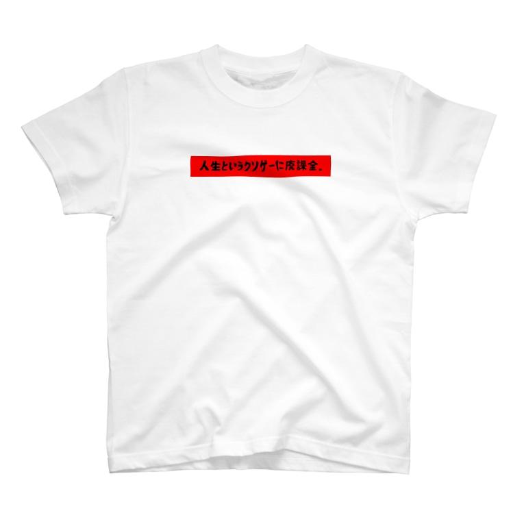 カラーバーズ。の人生というクソゲーに廃課金。 T-Shirt