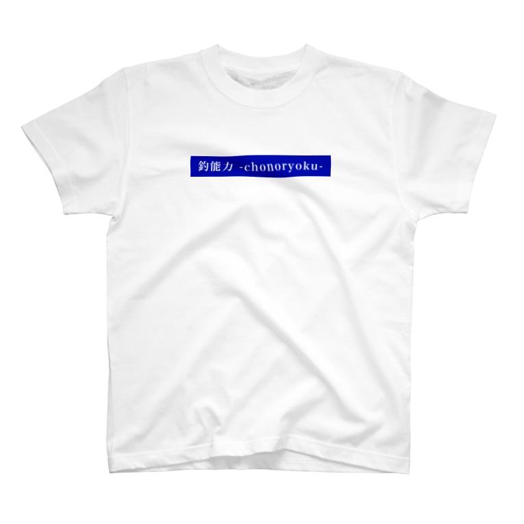 カラーバーズ。の釣能力 -chonoryoku- T-Shirt