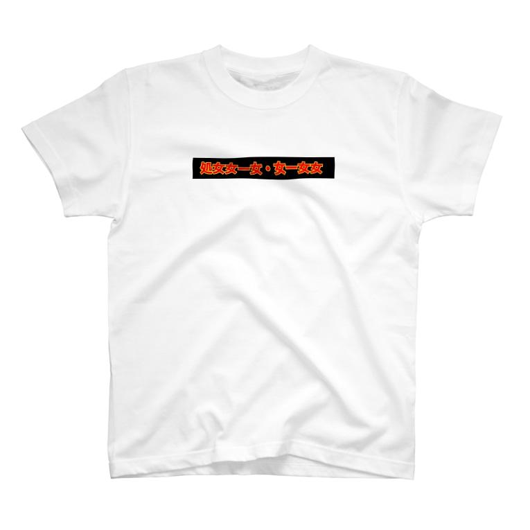 カラーバーズ。の処女女ー女・女ー女女 T-shirts