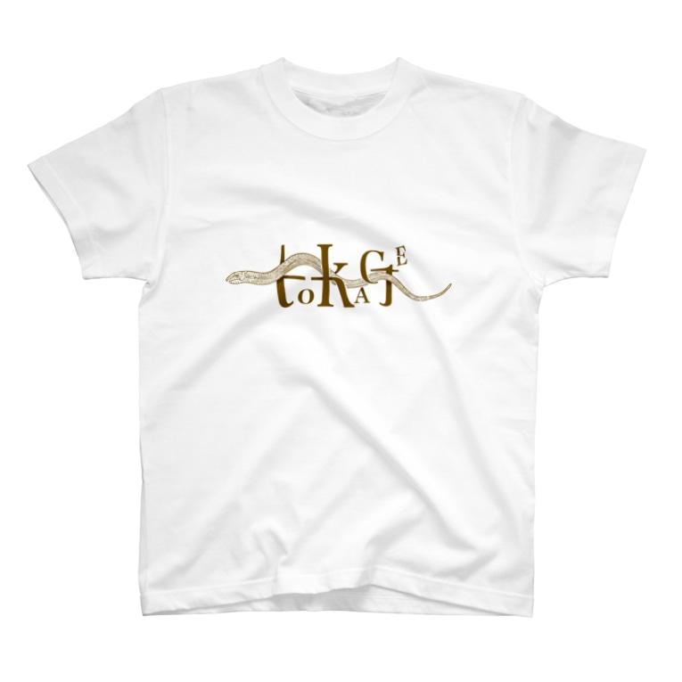 futakineのアシナシトカゲ T-shirts