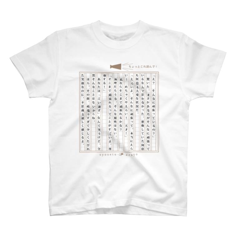 小説あるよの【頑張る人へ】称賛用の小説 T-Shirt