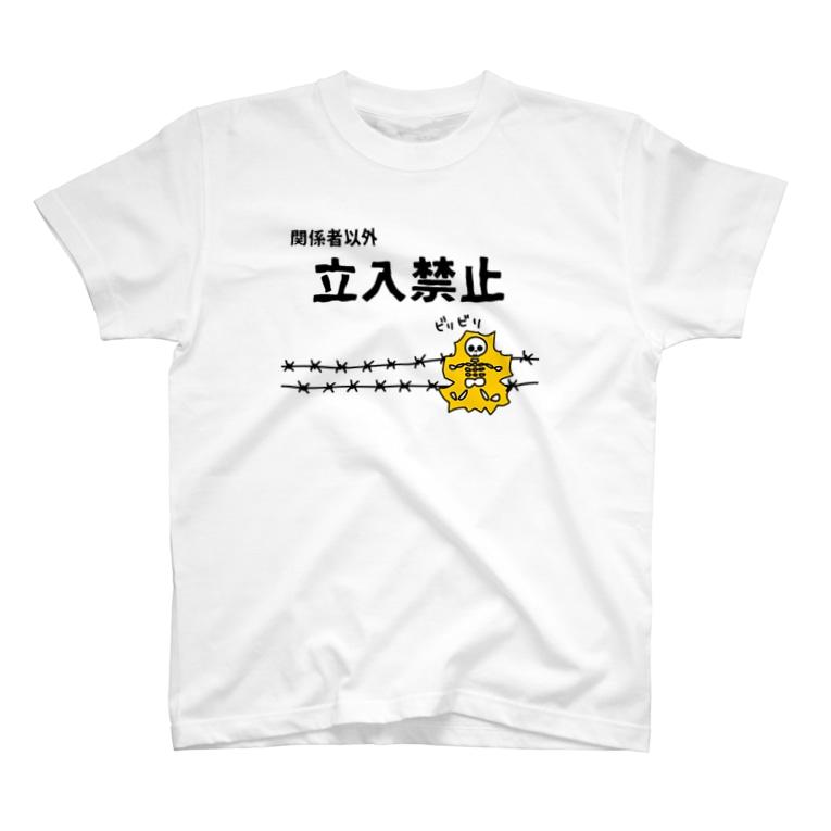 麦畑の立入禁止(電流ビリビリ) T-shirts