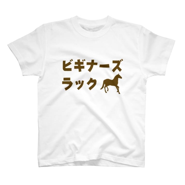ゆるTショップのビギナーズラック Tシャツ T-Shirt
