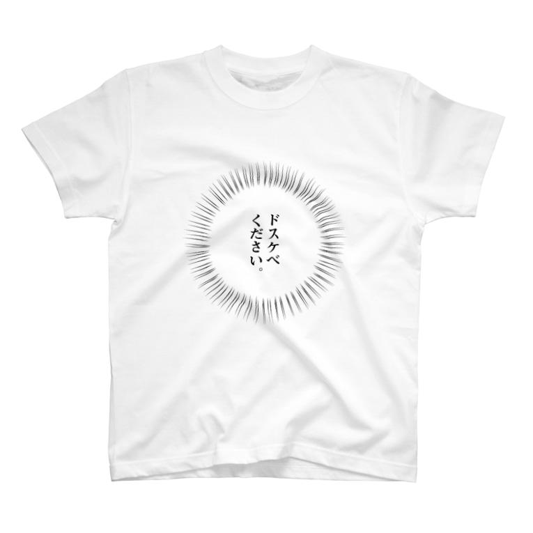 がれっと・でのドスケベ T-shirts