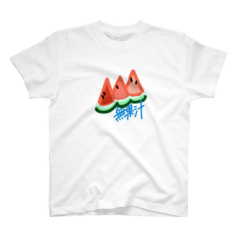 無果汁屋の無果汁スイカ T-Shirt