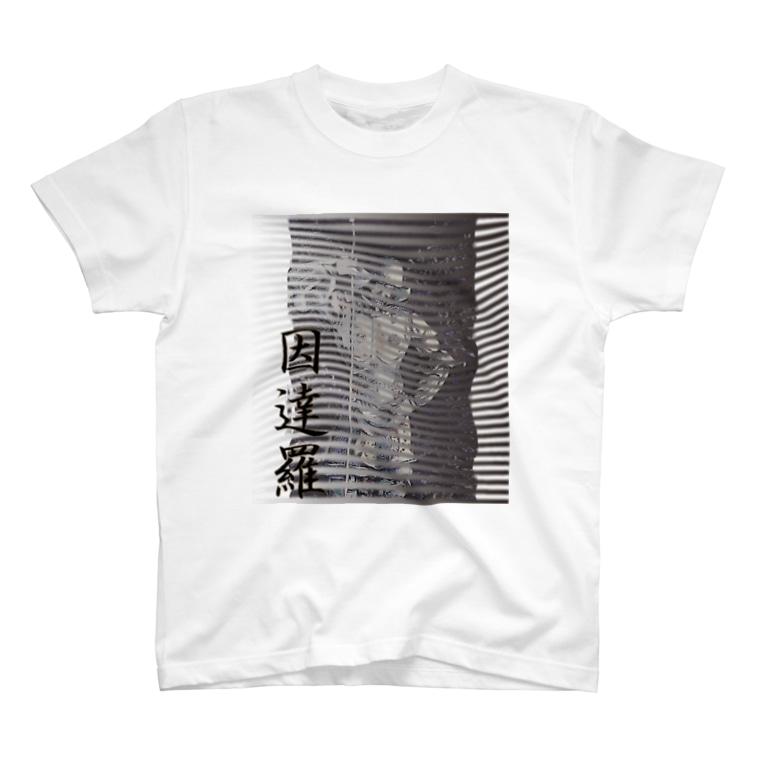 SO-yanの因達羅 T-shirts