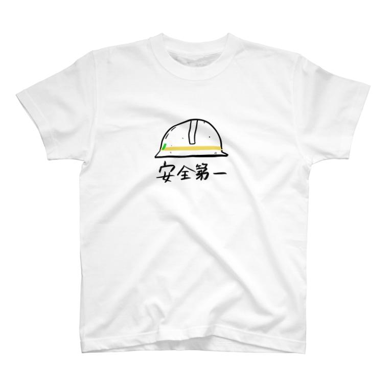 あいつ屋の安全第一 T-Shirt